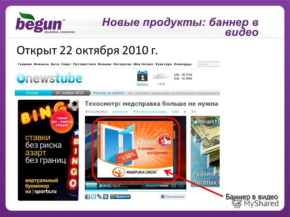 Новые продукты: баннер в видео Баннер в видео Открыт 22 октября 2010 г.