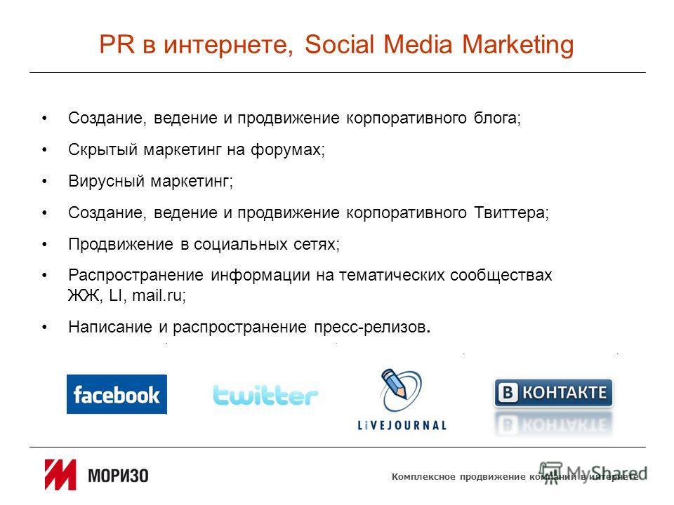 Комплексное продвижение компаний в интернете PR в интернете, Social Media Marketing Создание, ведение и продвижение корпоративного блога; Скрытый маркетинг на форумах; Вирусный маркетинг; Создание, ведение и продвижение корпоративного Твиттера; Продв