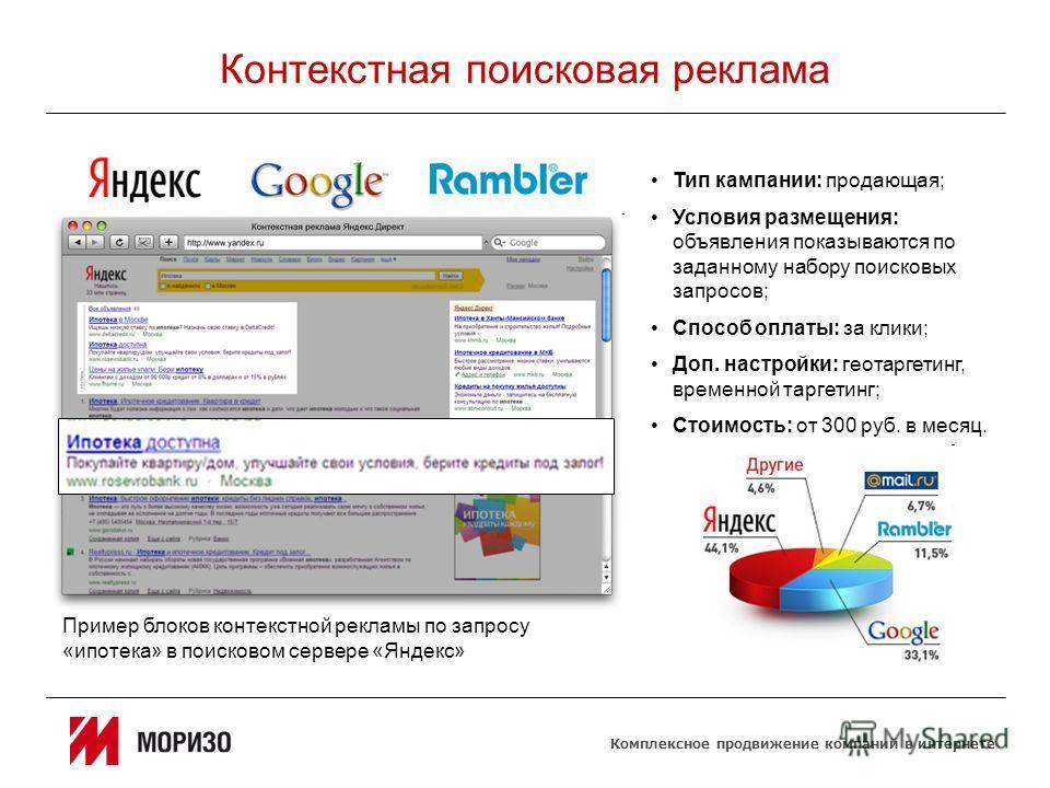 Интернет pr рекламные кампании интернет реклама самые дорогие фразы в яндекс директ