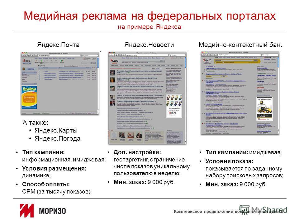 Комплексное продвижение компаний в интернете Медийная реклама на федеральных порталах на примере Яндекса Яндекс.ПочтаЯндекс.НовостиМедийно-контекстный бан. А также: Яндекс.Карты Яндекс.Погода Тип кампании: информационная, имиджевая; Условия размещени