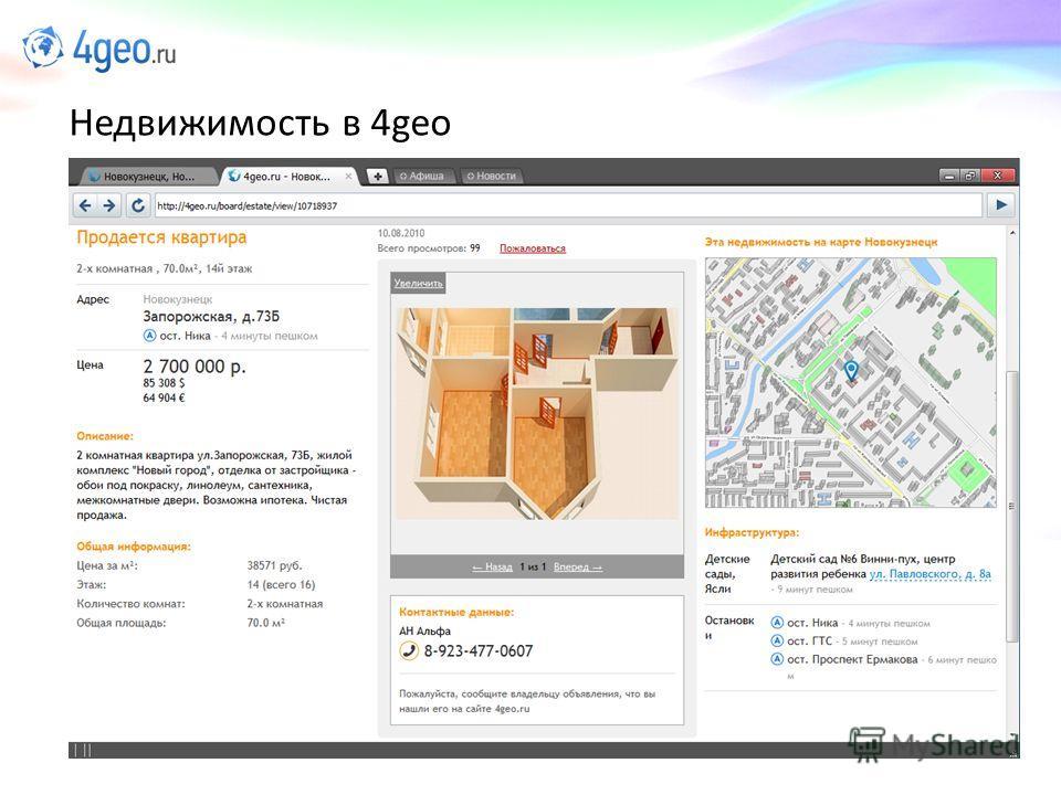 Недвижимость в 4geo