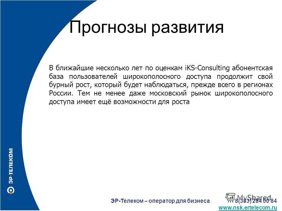 Прогнозы развития В ближайшие несколько лет по оценкам iKS-Consulting абонентская база пользователей широкополосного доступа продолжит свой бурный рост, который будет наблюдаться, прежде всего в регионах России. Тем не менее даже московский рынок шир