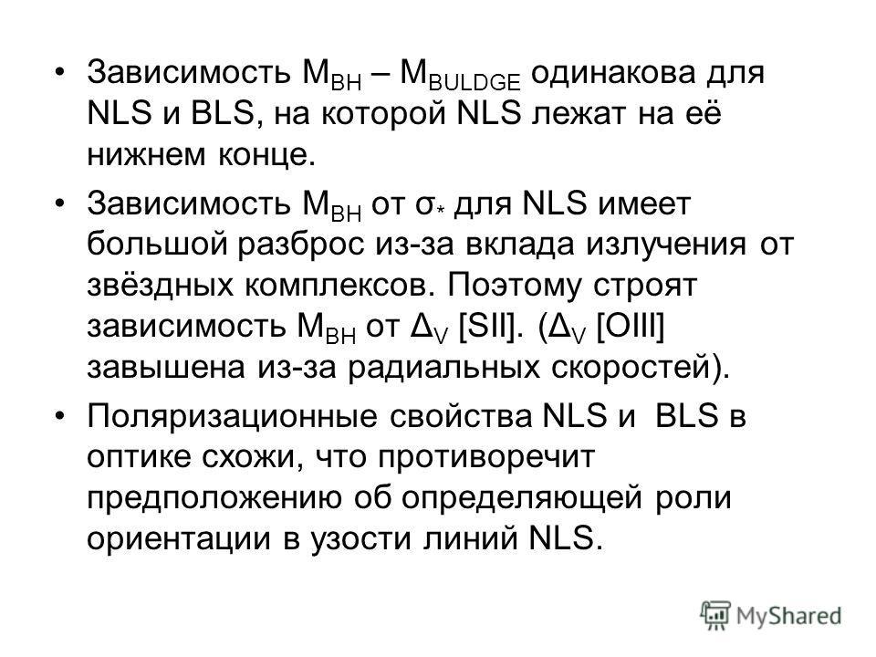Зависимость M BH – M BULDGE одинакова для NLS и BLS, на которой NLS лежат на её нижнем конце. Зависимость M BH от σ * для NLS имеет большой разброс из-за вклада излучения от звёздных комплексов. Поэтому строят зависимость M BH от Δ V [SII]. (Δ V [OII