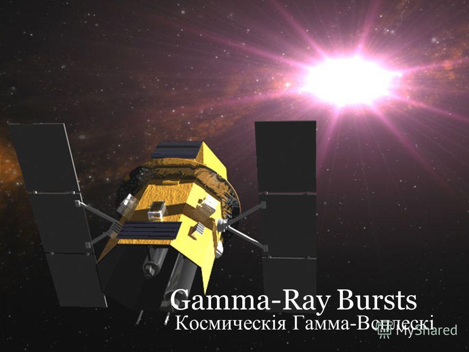 Gamma-Ray Bursts Космическiя Гамма-Всплескi