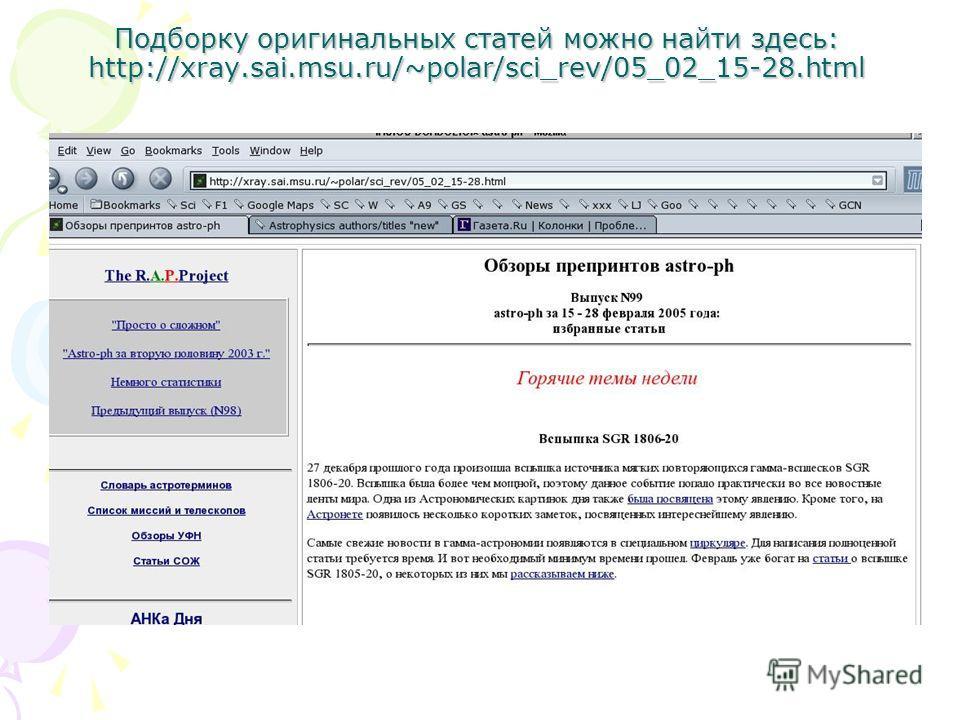 Подборку оригинальных статей можно найти здесь: http://xray.sai.msu.ru/~polar/sci_rev/05_02_15-28.html