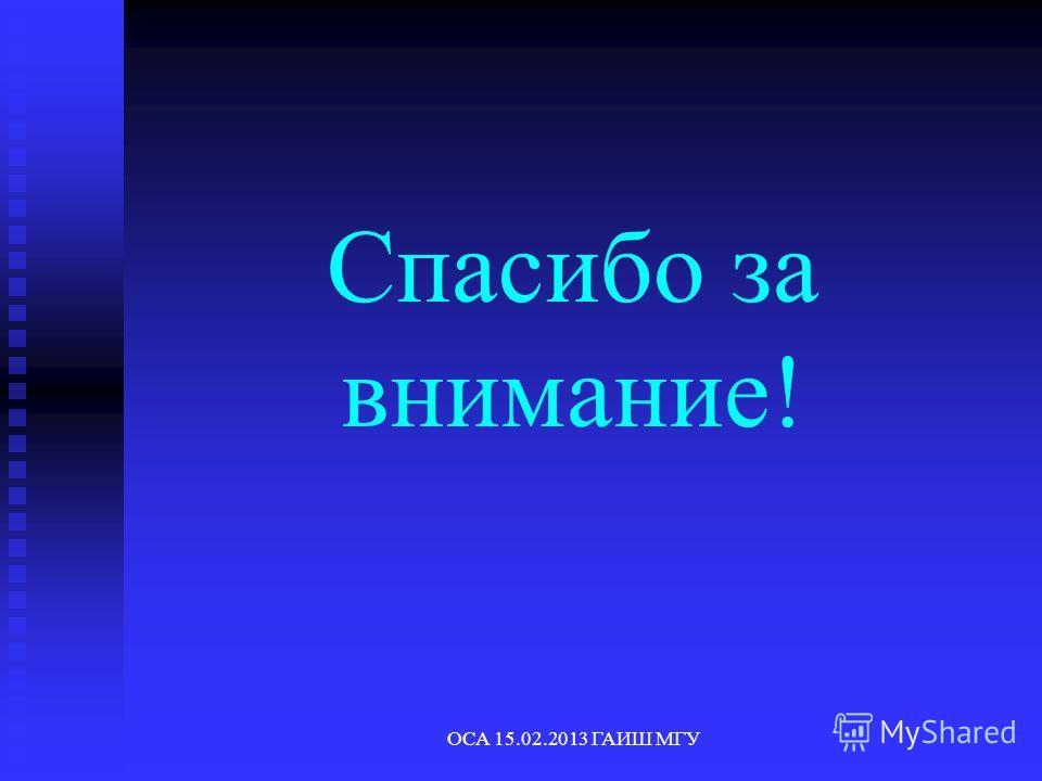 ОСА 15.02.2013 ГАИШ МГУ Спасибо за внимание!