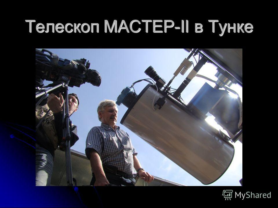 Телескоп МАСТЕР-II в Тунке