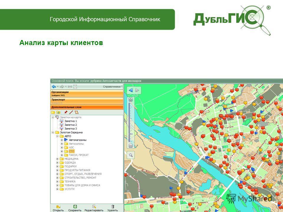 Новосибирск, декабрь 2009 Анализ карты клиентов