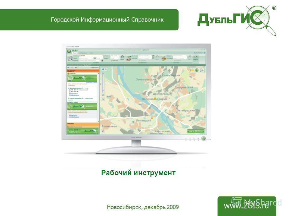 Новосибирск, декабрь 2009 Рабочий инструмент