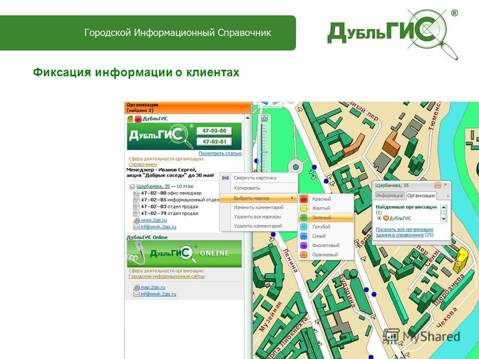 Новосибирск, декабрь 2009 Фиксация информации о клиентах
