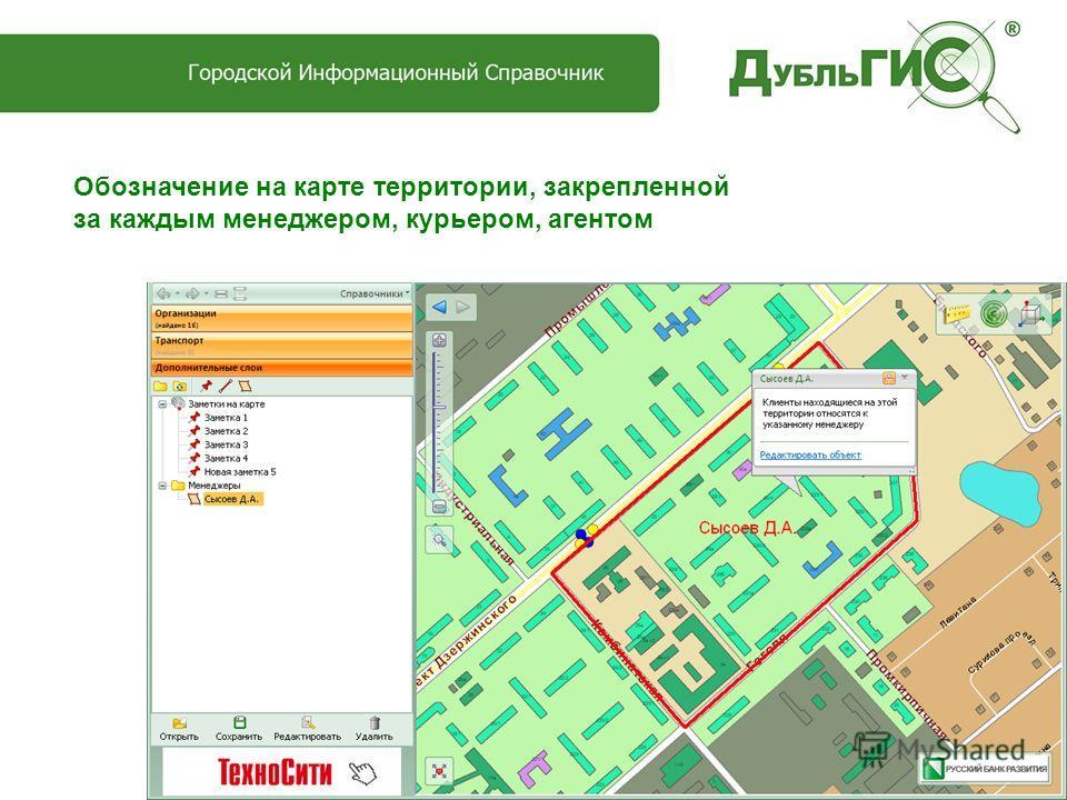 Новосибирск, декабрь 2009 Обозначение на карте территории, закрепленной за каждым менеджером, курьером, агентом