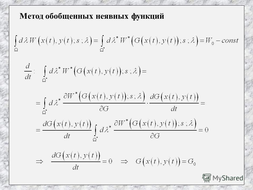 Метод обобщенных неявных функций