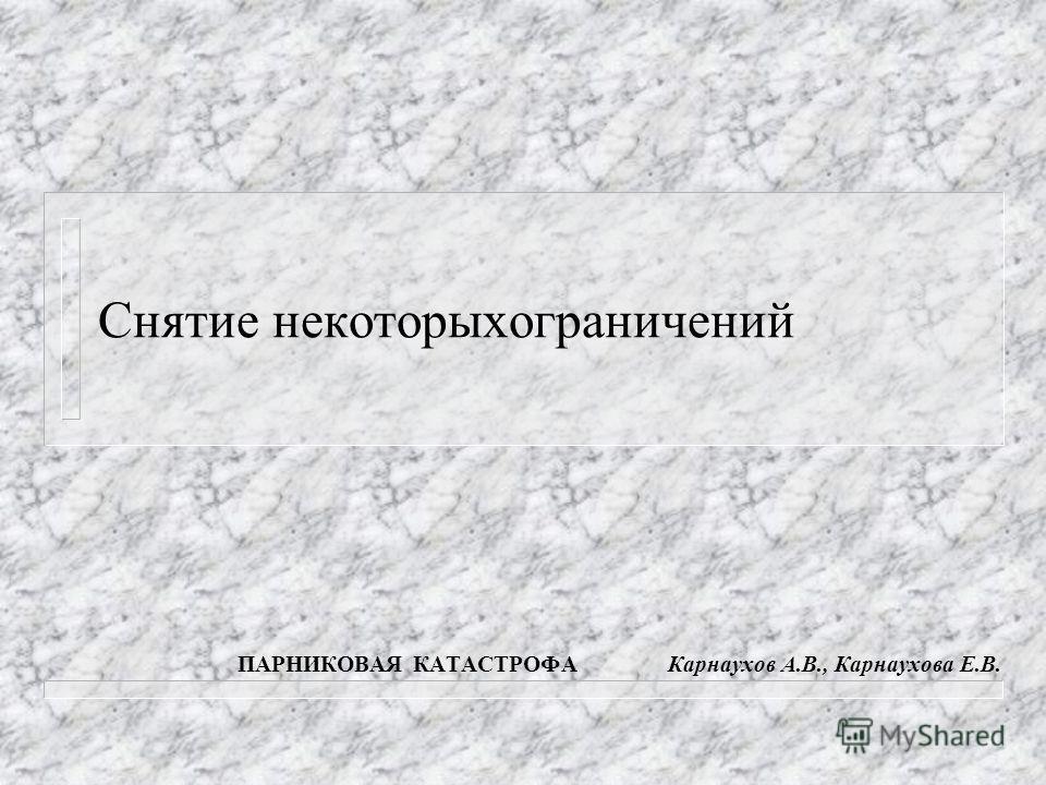 Снятие некоторыхограничений ПАРНИКОВАЯ КАТАСТРОФА Карнаухов А.В., Карнаухова Е.В.