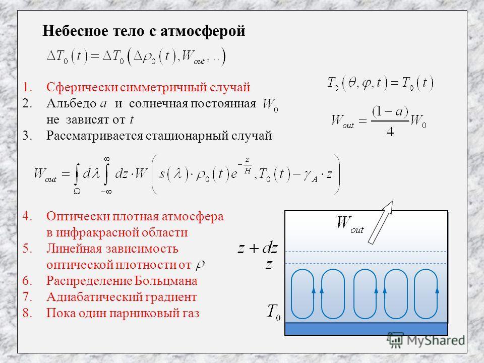 Небесное тело с атмосферой 1.Сферически симметричный случай 2.Альбедо и солнечная постоянная не зависят от 3.Рассматривается стационарный случай 4.Оптически плотная атмосфера в инфракрасной области 5.Линейная зависимость оптической плотности от 6.Рас