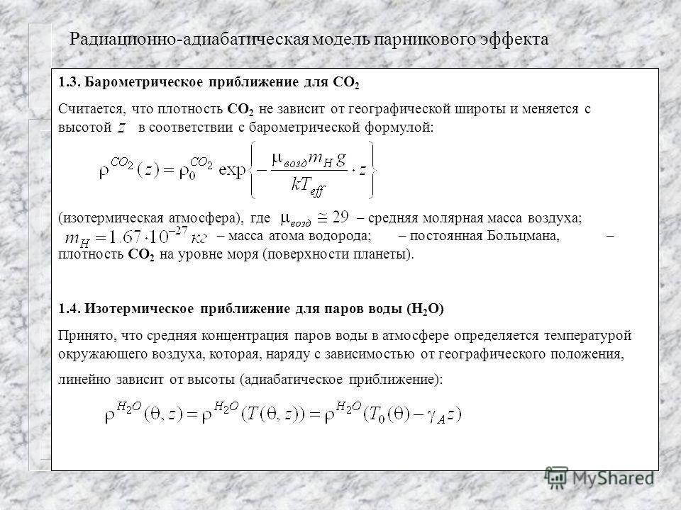 1.3. Барометрическое приближение для СО 2 Считается, что плотность СО 2 не зависит от географической широты и меняется с высотой в соответствии с барометрической формулой: (изотермическая атмосфера), где – средняя молярная масса воздуха; – масса атом