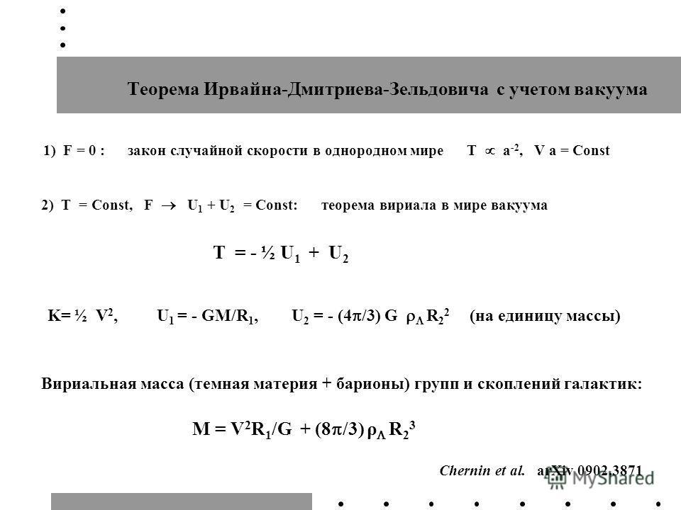 Теорема Ирвайна-Дмитриева-Зельдовича с учетом вакуума 1) F = 0 : закон случайной скорости в однородном мире T a -2, V a = Const 2) T = Const, F U 1 + U 2 = Const: теорема вириала в мире вакуума T = - ½ U 1 + U 2 K= ½ V 2, U 1 = - GM/R 1, U 2 = - (4 /
