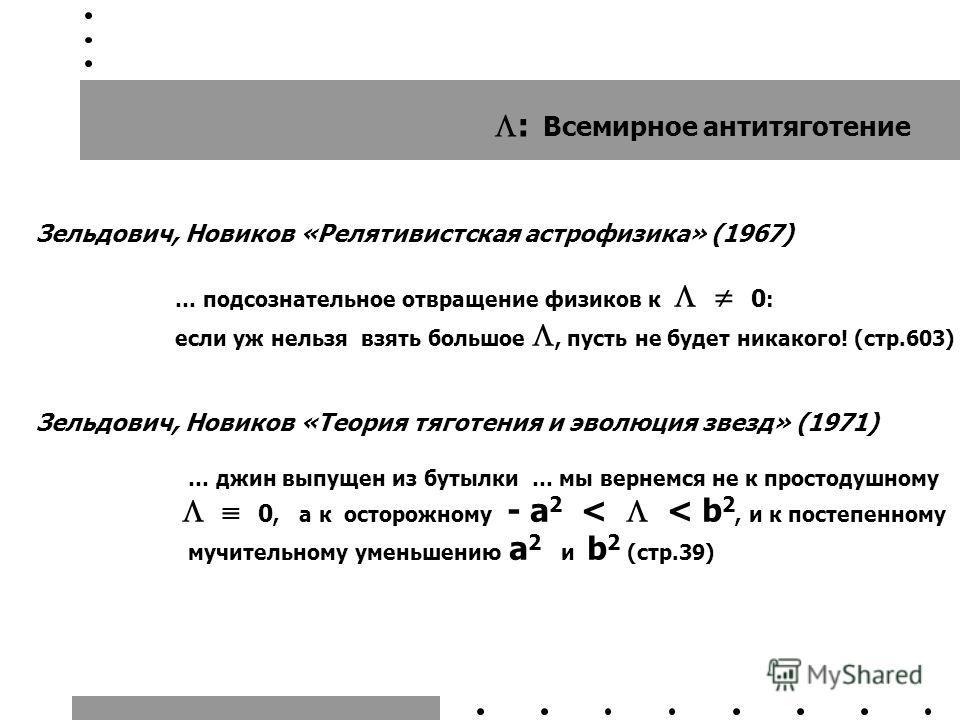 Зельдович, Новиков «Релятивистская астрофизика» (1967) … подсознательное отвращение физиков к 0 : если уж нельзя взять большое, пусть не будет никакого! (стр.603) Зельдович, Новиков «Теория тяготения и эволюция звезд» (1971) … джин выпущен из бутылки