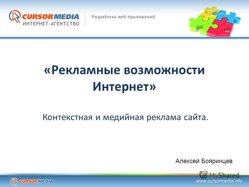 «Рекламные возможности Интернет» Контекстная и медийная реклама сайта. Алексей Бояринцев