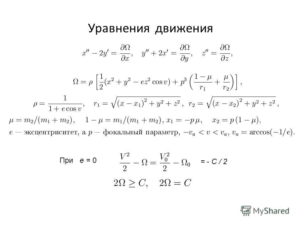 Уравнения движения При e = 0 = - C / 2
