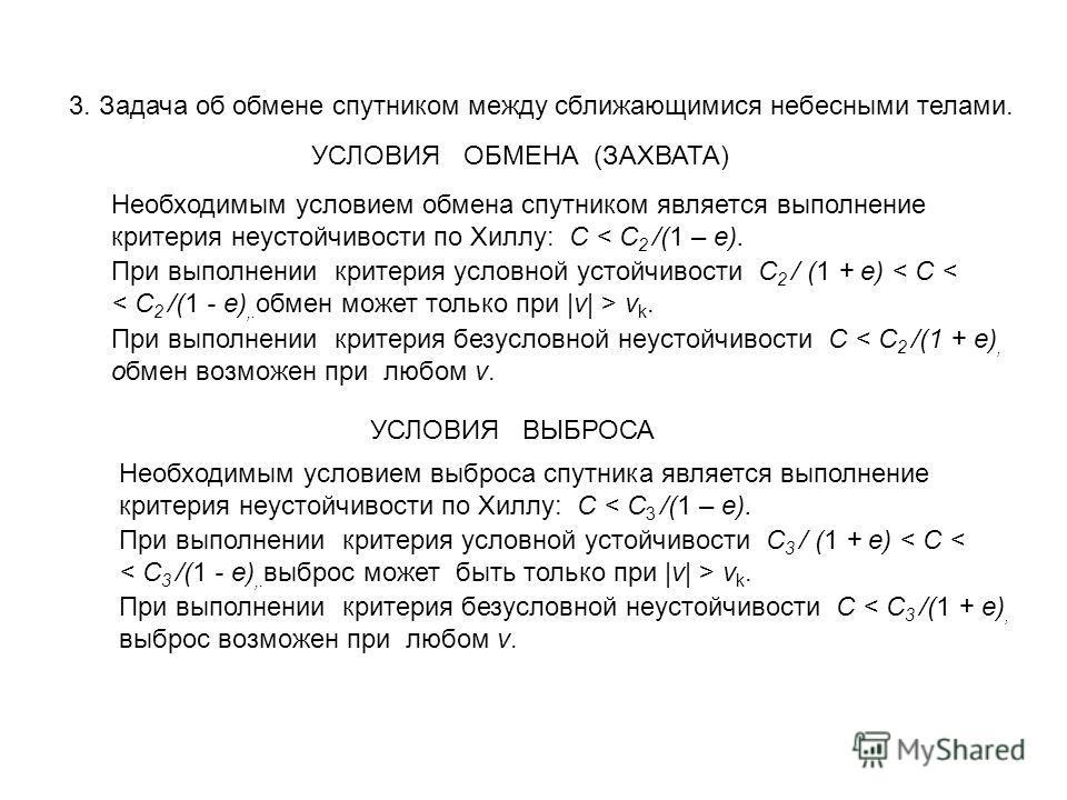 При выполнении критерия условной устойчивости C 2 / (1 + e) v k. При выполнении критерия безусловной неустойчивости C < C 2 /(1 + e), обмен возможен при любом v. 3. Задача об обмене спутником между сближающимися небесными телами. Необходимым условием