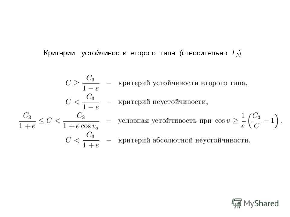 Критерии устойчивости второго типа (относительно L 3 )