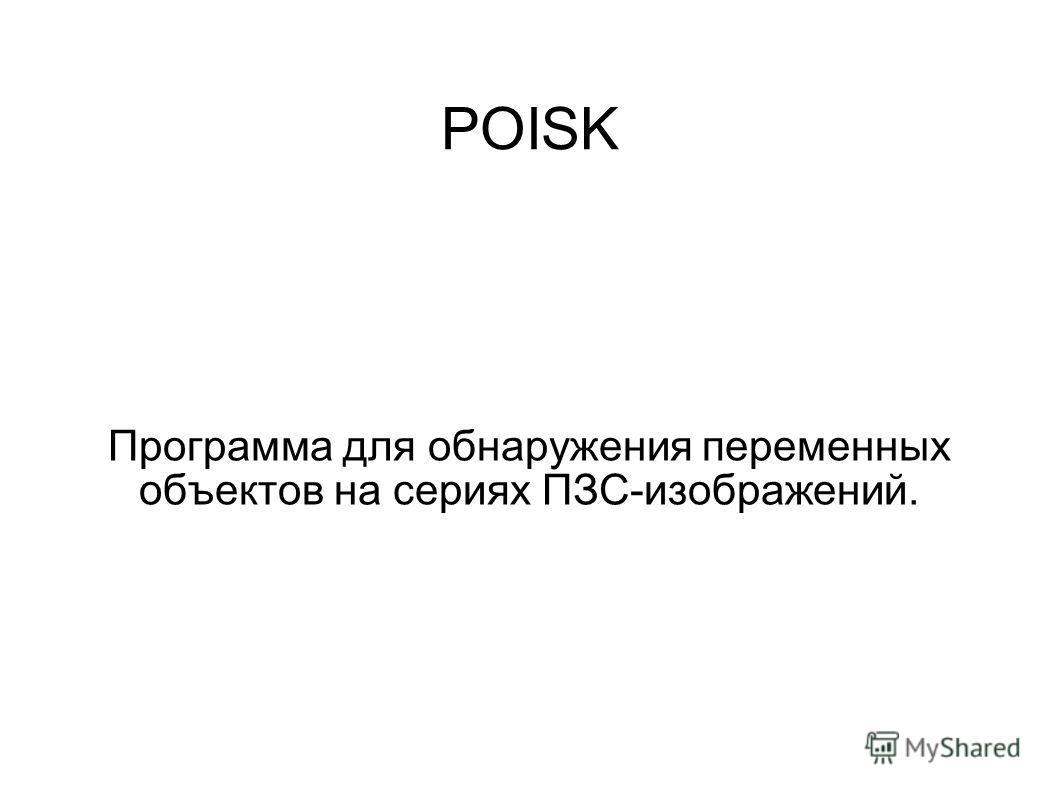 POISK Программа для обнаружения переменных объектов на сериях ПЗС-изображений.