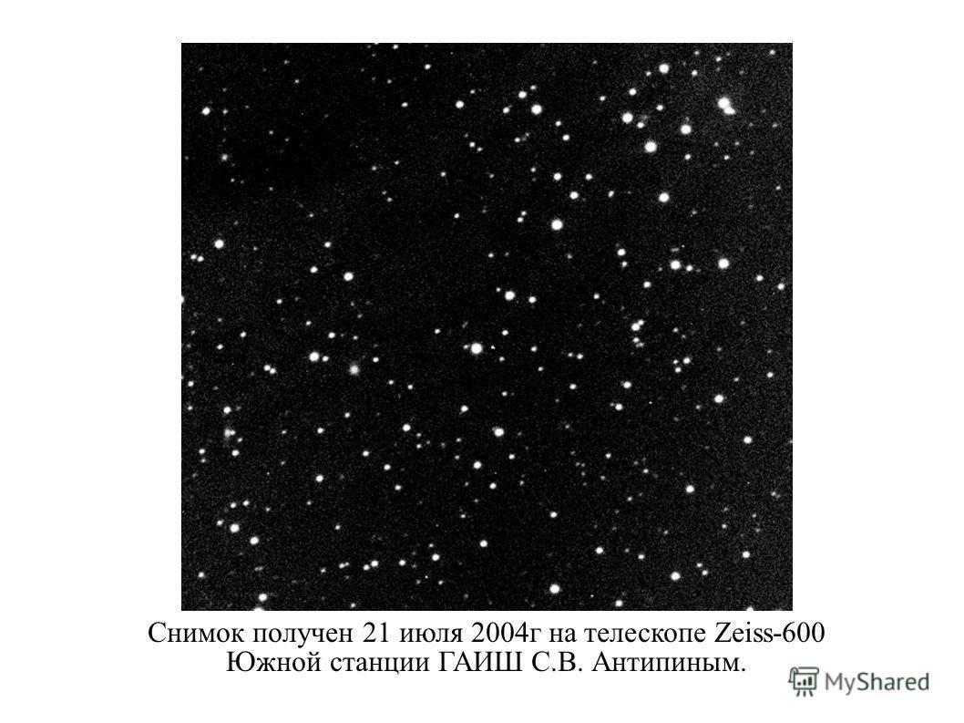 рлор Снимок получен 21 июля 2004г на телескопе Zeiss-600 Южной станции ГАИШ С.В. Антипиным.