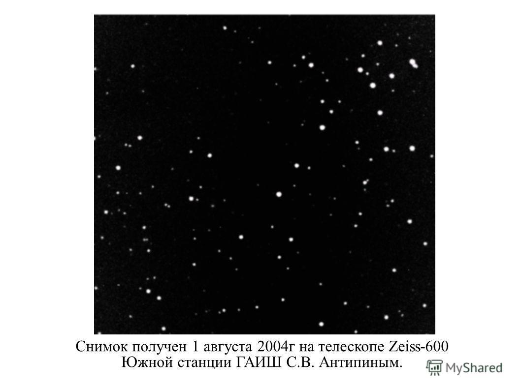 Снимок получен 1 августа 2004г на телескопе Zeiss-600 Южной станции ГАИШ С.В. Антипиным.