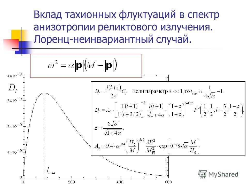 Вклад тахионных флуктуаций в спектр анизотропии реликтового излучения. Лоренц-неинвариантный случай.