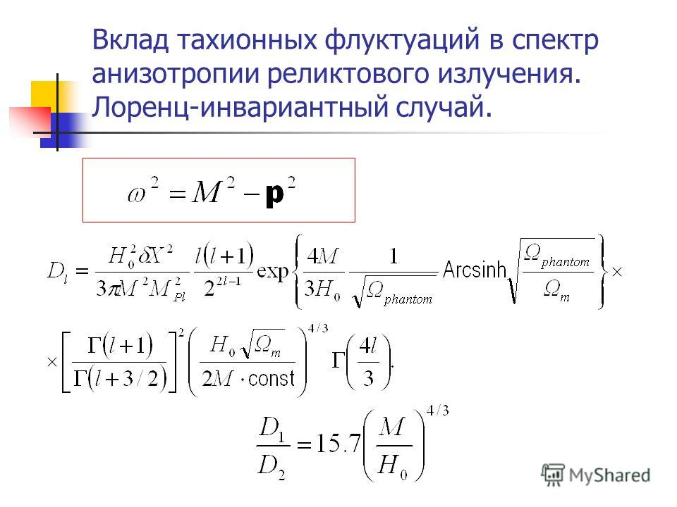 Вклад тахионных флуктуаций в спектр анизотропии реликтового излучения. Лоренц-инвариантный случай.