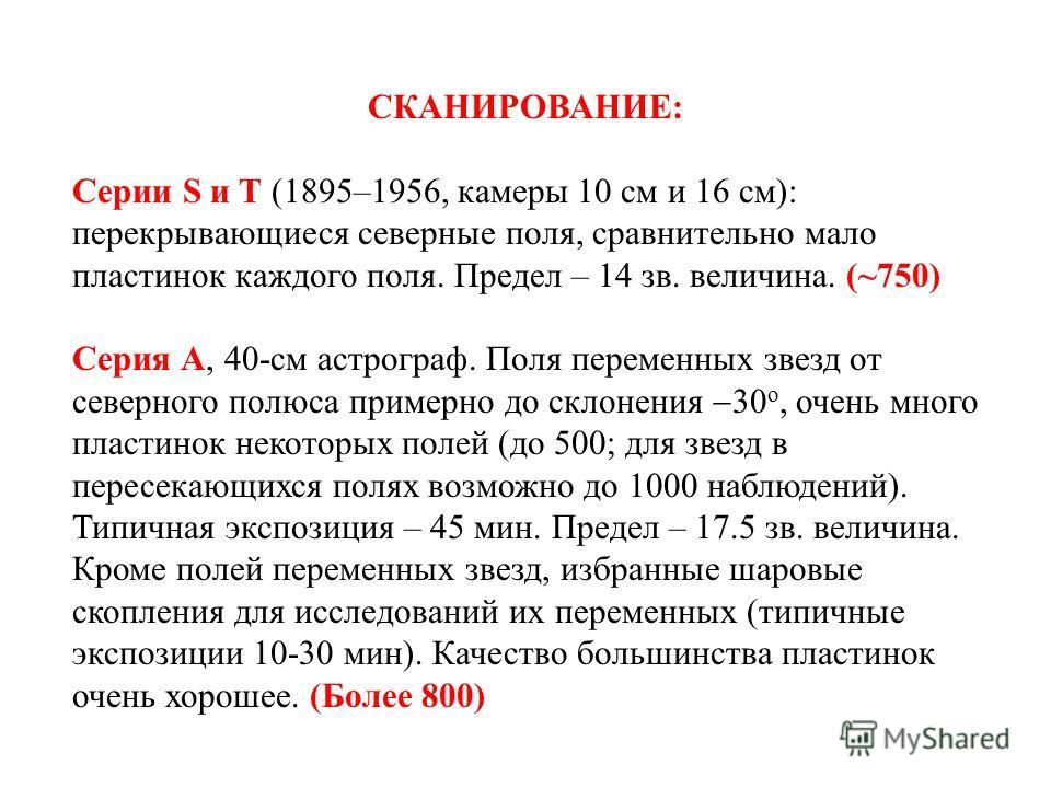 СКАНИРОВАНИЕ: Серии S и T (1895–1956, камеры 10 см и 16 см): перекрывающиеся северные поля, сравнительно мало пластинок каждого поля. Предел – 14 зв. величина. (~750) Серия А, 40-см астрограф. Поля переменных звезд от северного полюса примерно до скл