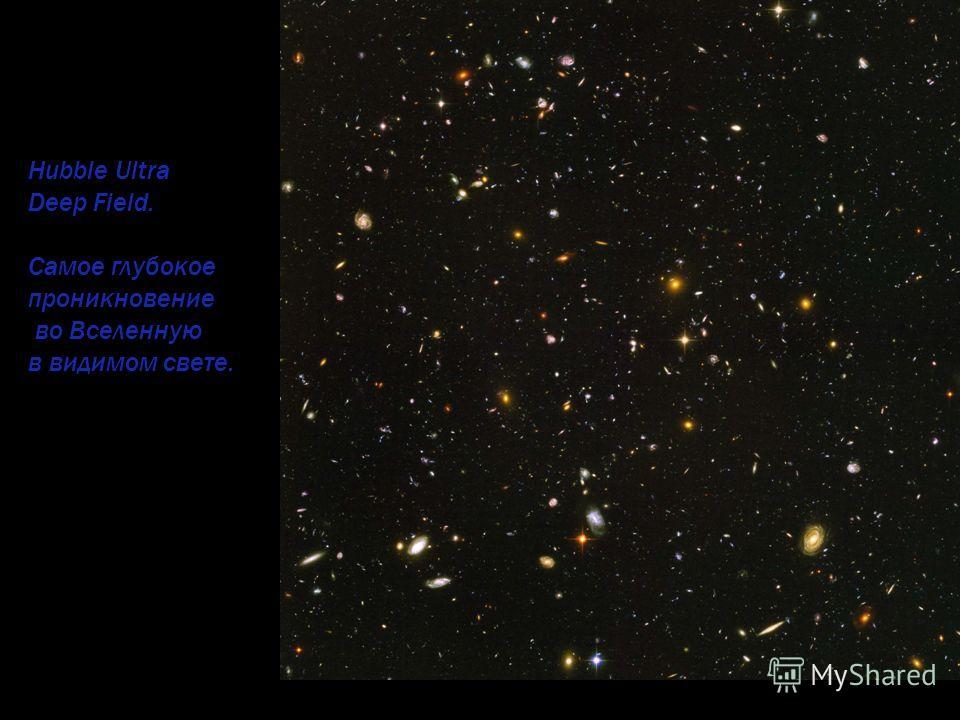 Hubble Ultra Deep Field. Cамое глубокое проникновение во Вселенную в видимом свете.