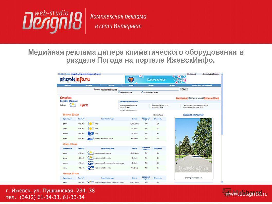 Медийная реклама дилера климатического оборудования в разделе Погода на портале ИжевскИнфо.