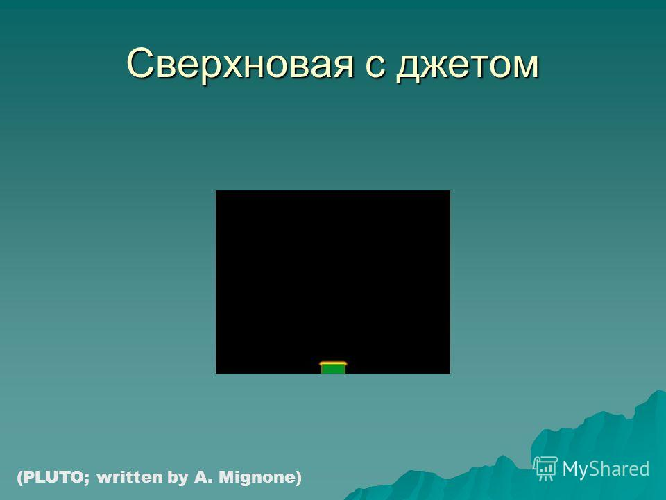 Сверхновая с джетом (PLUTO; written by A. Mignone)