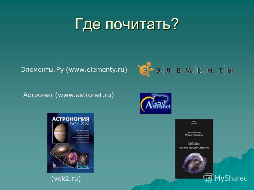 Где почитать? Элементы.Ру (www.elementy.ru) Астронет (www.astronet.ru) (vek2.ru)