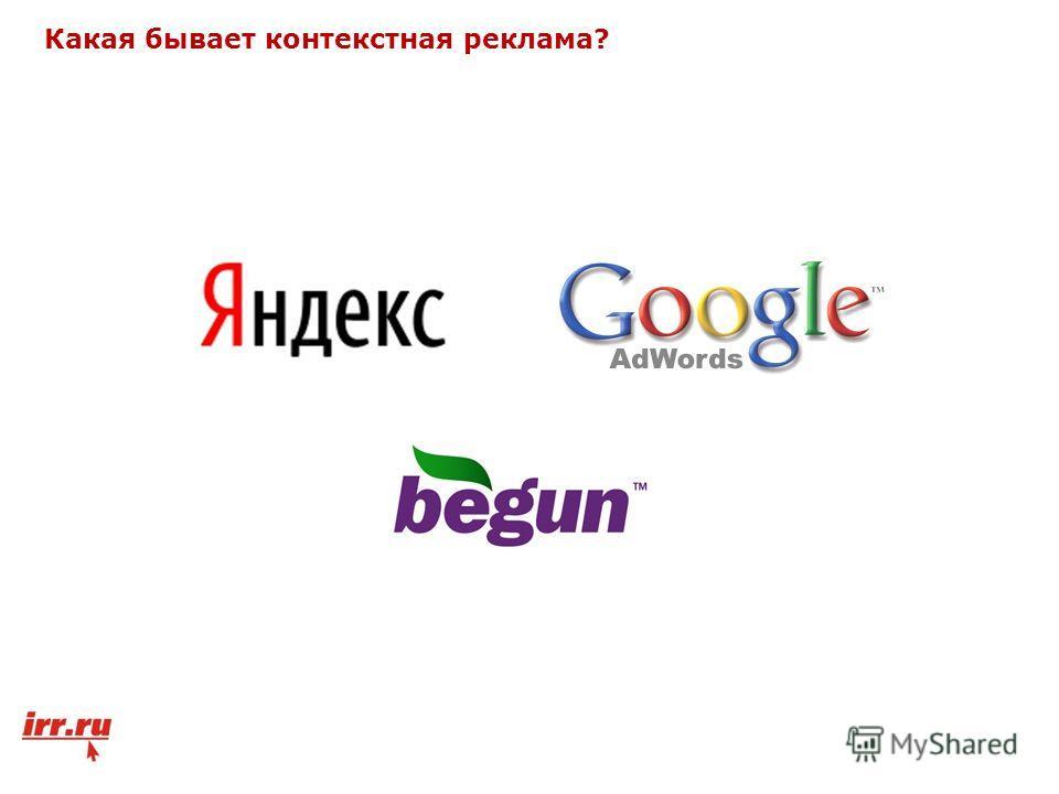 Какая бывает контекстная реклама?