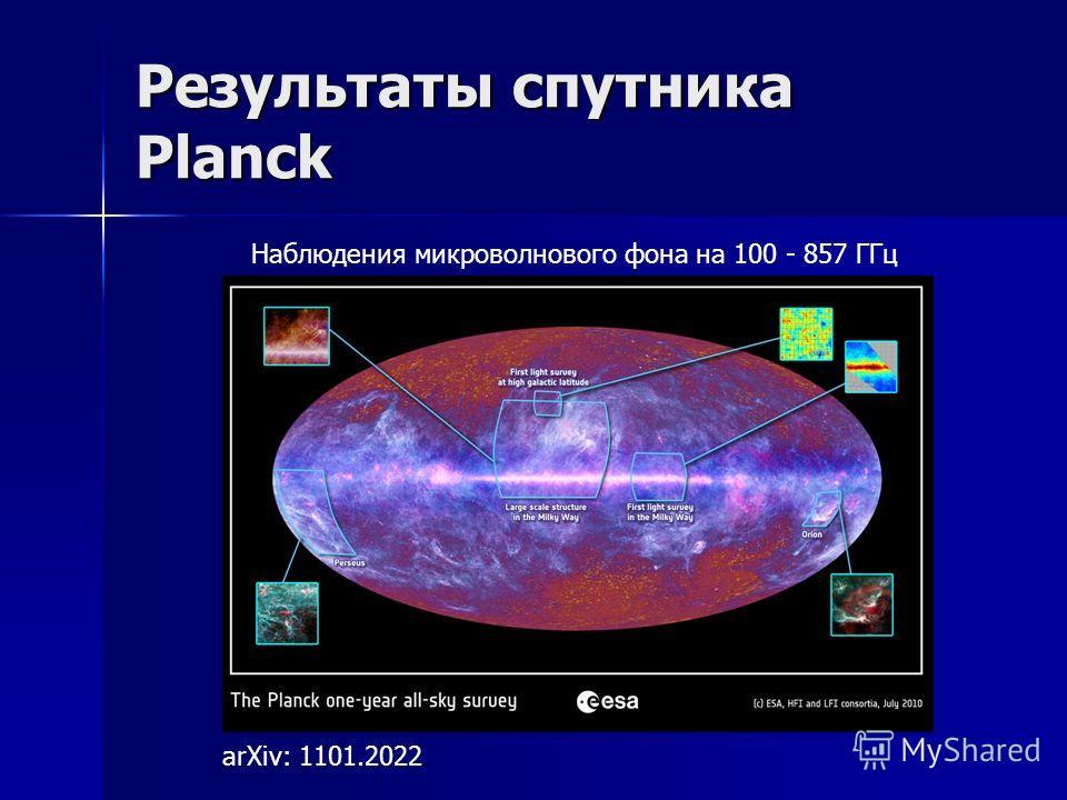 Результаты спутника Planck arXiv: 1101.2022 Наблюдения микроволнового фона на 100 - 857 ГГц