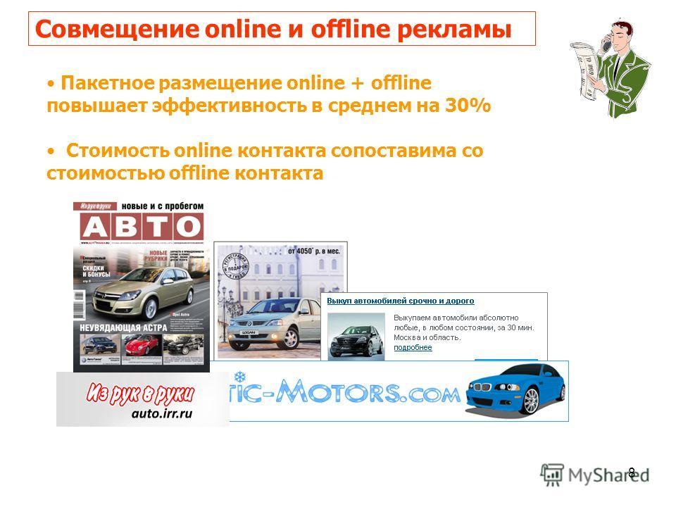 8 Совмещение online и offline рекламы Пакетное размещение online + offline повышает эффективность в среднем на 30% Стоимость online контакта сопоставима со стоимостью offline контакта