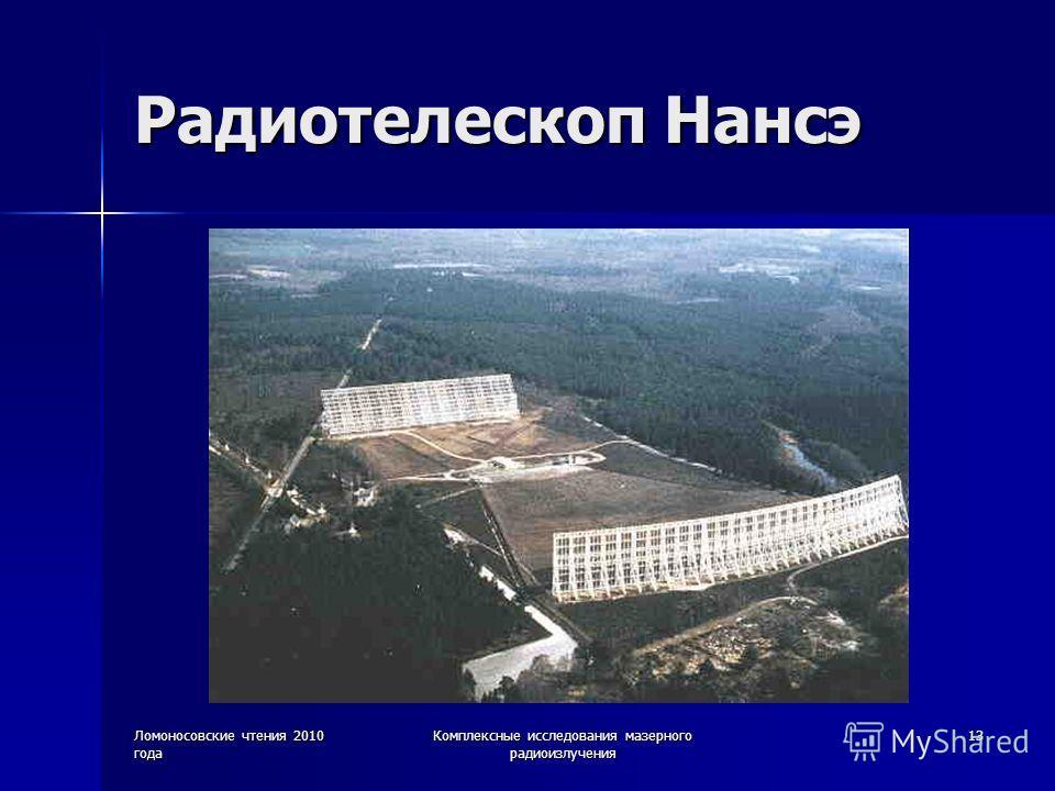 Ломоносовские чтения 2010 года Комплексные исследования мазерного радиоизлучения 13 Радиотелескоп Нансэ