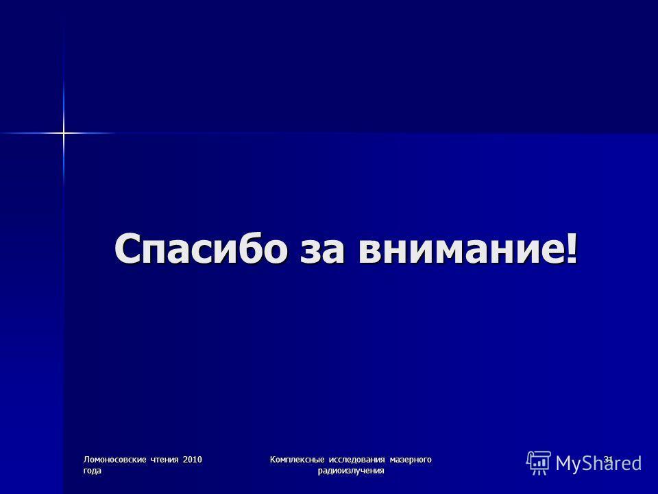 Ломоносовские чтения 2010 года Комплексные исследования мазерного радиоизлучения 31 Спасибо за внимание!