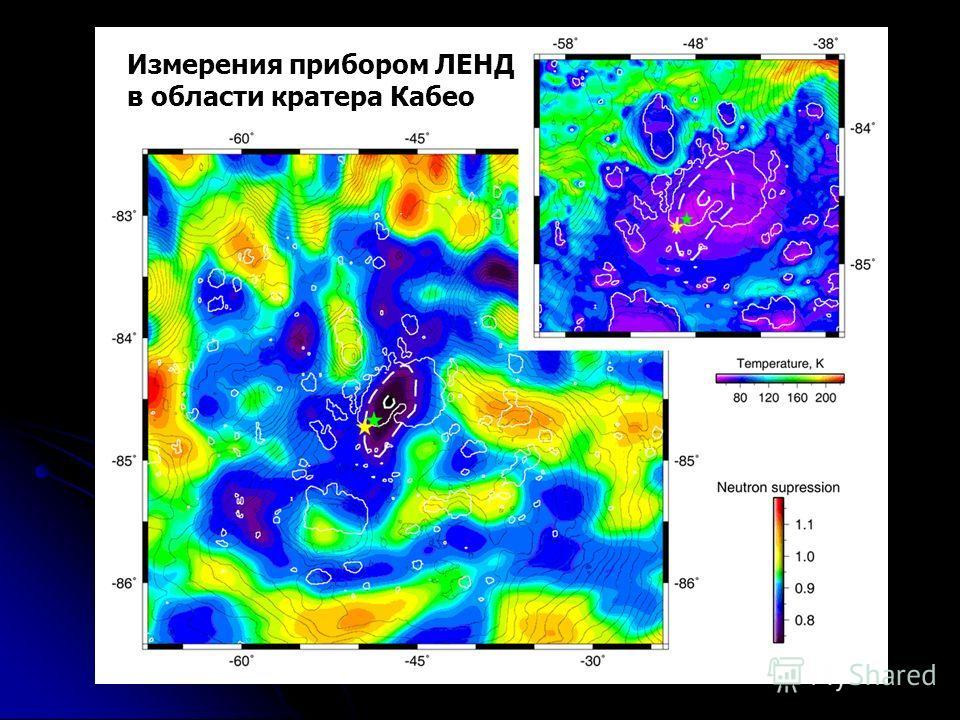 Измерения прибором ЛЕНД в области кратера Кабео