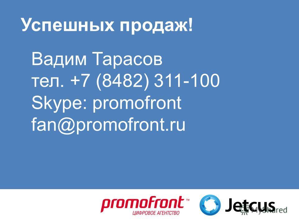 Успешных продаж! Вадим Тарасов тел. +7 (8482) 311-100 Skype: promofront fan@promofront.ru