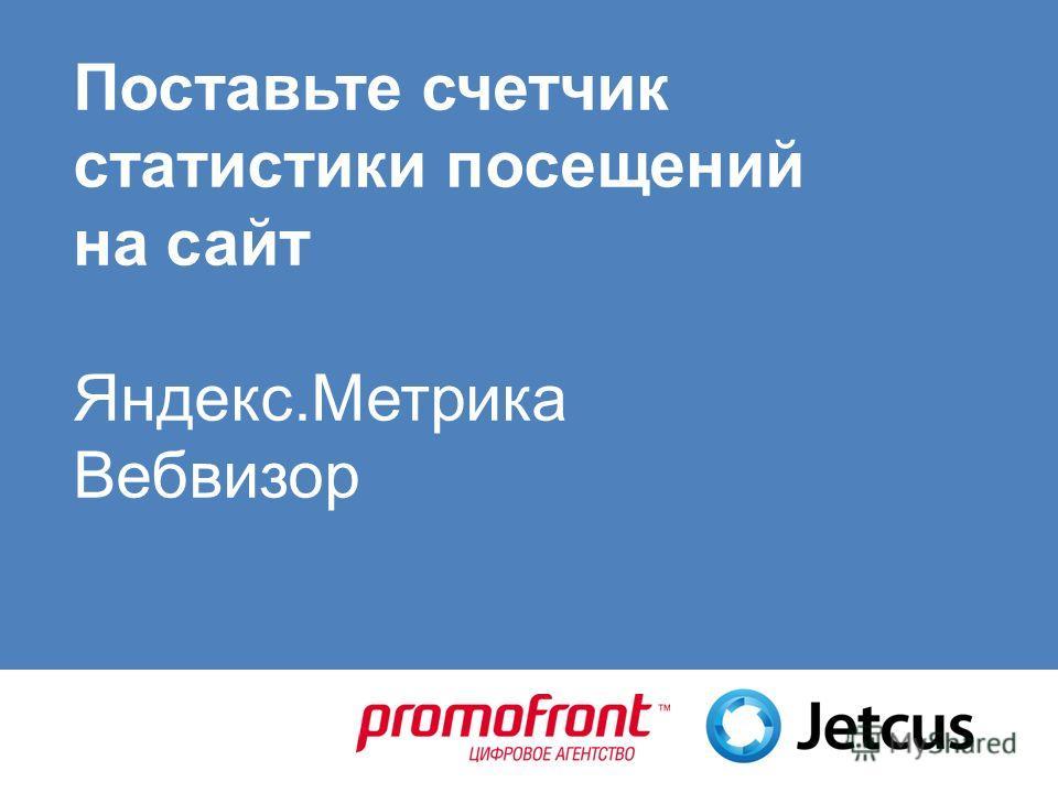 Поставьте счетчик статистики посещений на сайт Яндекс.Метрика Вебвизор
