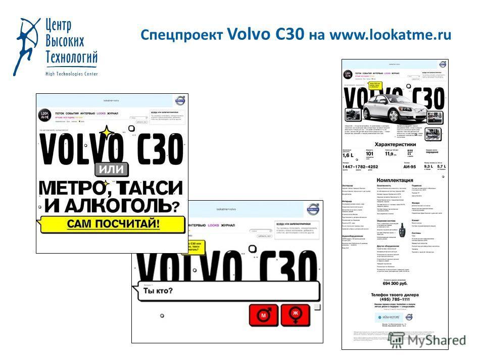 Спецпроект Volvo C30 на www.lookatme.ru