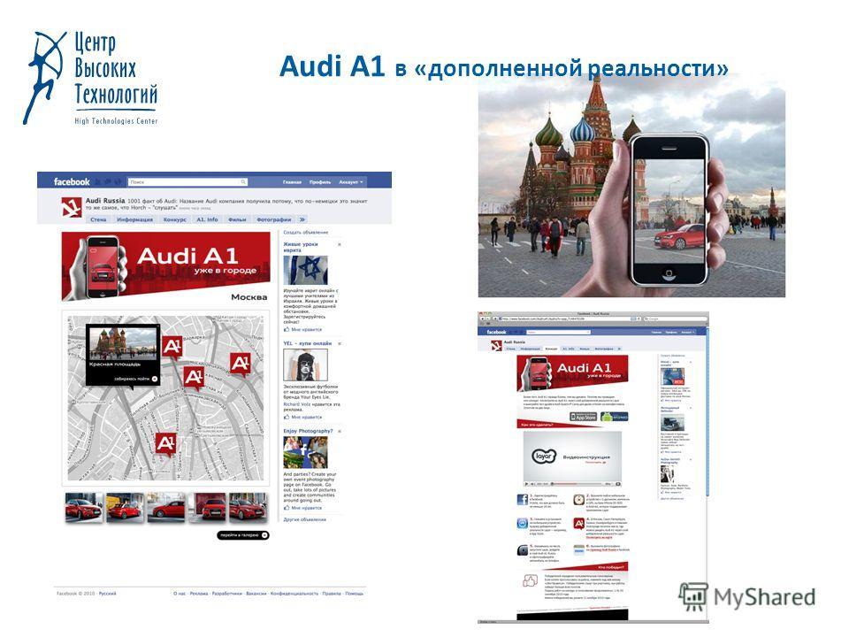 Audi A1 в «дополненной реальности»
