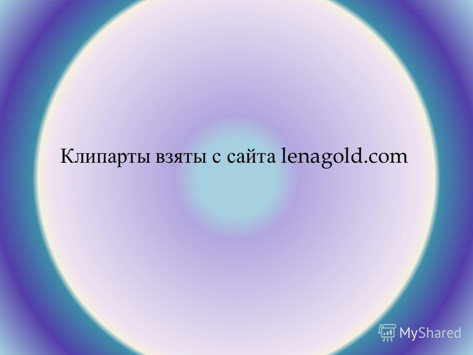 Клипарты взяты с сайта lenagold.com