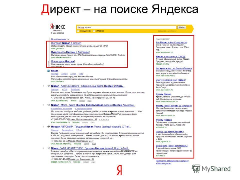 Директ – на поиске Яндекса