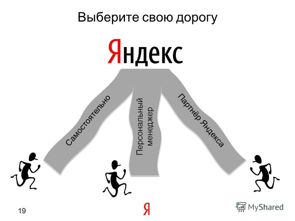 Партнёр Яндекса 19 Выберите свою дорогу Самостоятельно Персональный менеджер