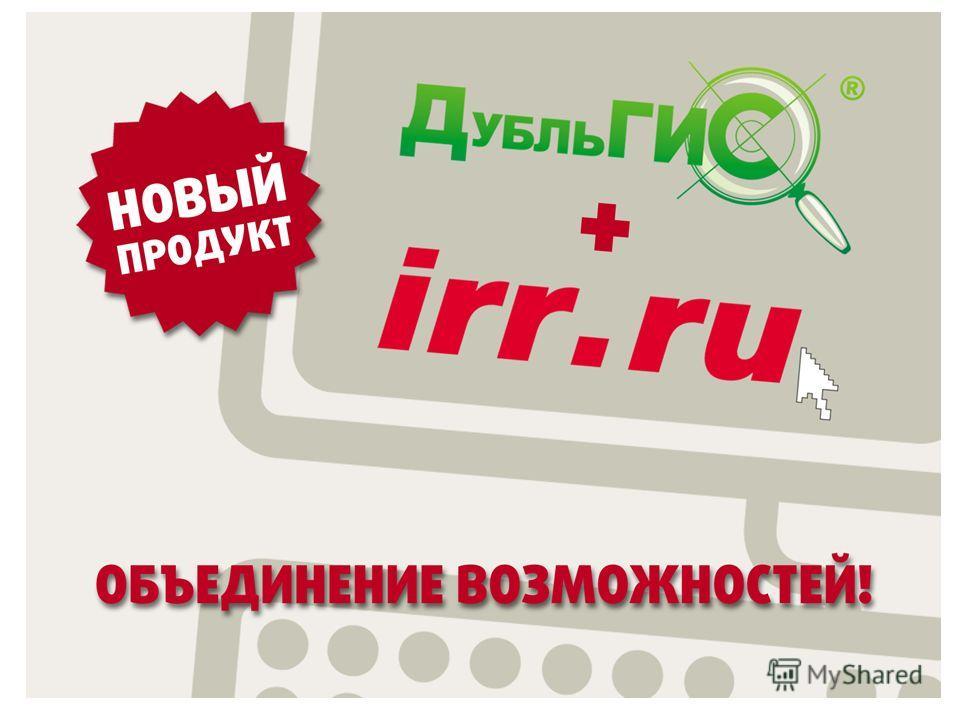 2 Возможности нового продукта IRR.Ru + Выбрать автомобиль Подобрать  недвижимость Обновить компьютер Благодаря понятному рубрикатору и простой  системе поиска ... 265bf45cc55