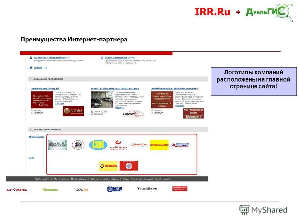 Преимущества Интернет-партнера Логотипы компаний расположены на главной странице сайта! IRR.Ru +